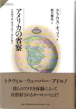アメリカの省察 トクヴィル・ウェーバー・アドルノ (叢書サピエンティア 06)