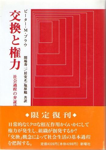 交換と権力 社会過程の弁証法社会学 (限定復刊)