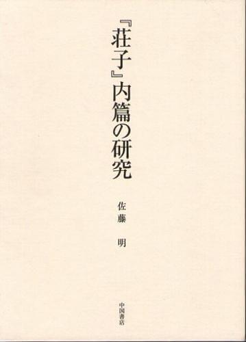 『荘子』内篇の研究