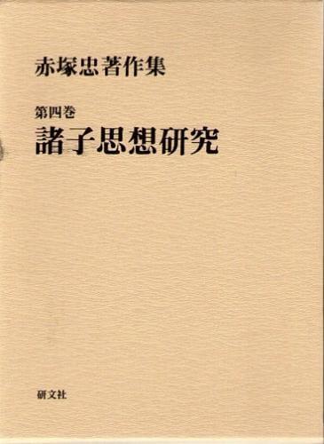 赤塚忠著作集 4 諸子思想研究