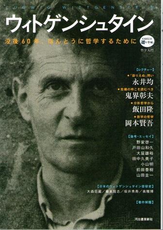ウィトゲンシュタイン 没後60年、ほんとうに哲学するために (KAWADE道の手帖 哲学入門)