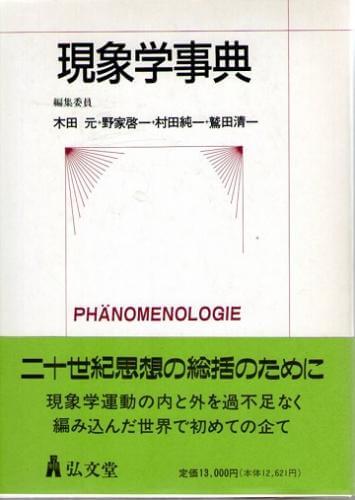 現象学事典