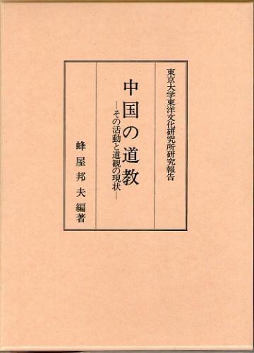中国の道教 その活動と道観の現状 (東京大学東洋文化研究所研究報告:1函2冊揃)