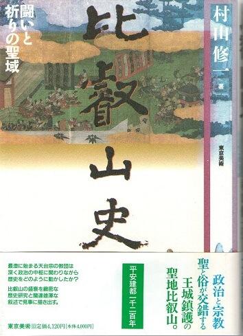 比叡山史 闘いと祈りの聖域