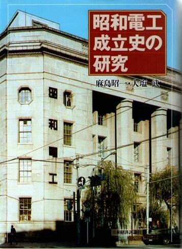 昭和電工成立史の研究