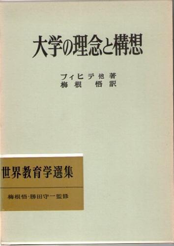 大学の理念と構想 (世界教育学選集 53)