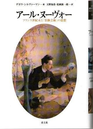 アール・ヌーヴォー フランス世紀末と「装飾芸術」の思想