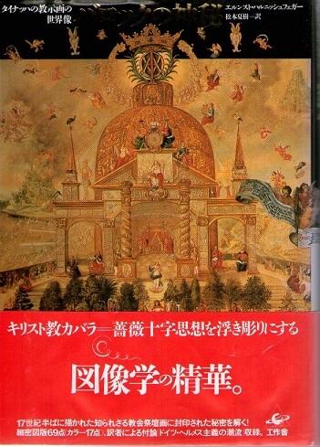 バロックの神秘 タイナッハの教示画の世界像