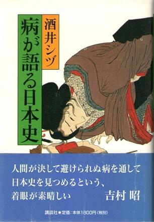 病が語る日本史 (ハードカバー)