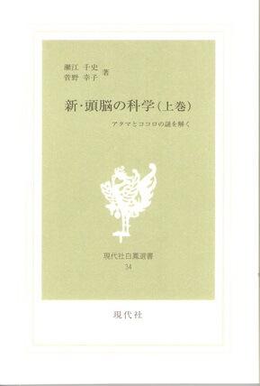 新・頭脳の科学 (上巻) アタマとココロの謎を解く (現代社白鳳選書 34)