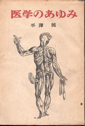 医学のあゆみ
