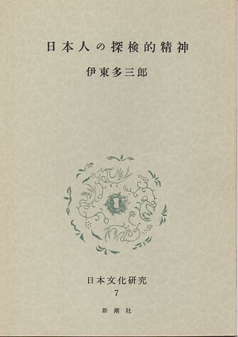 日本人の探検的精神 (日本文化研究 7F)