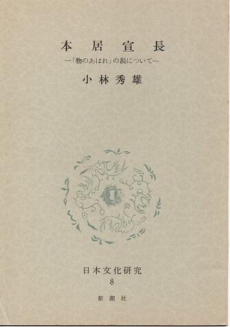 本居宣長 「物のあはれ」の説について (日本文化研究 8A)