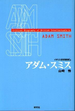 アダム・スミス (イギリス思想叢書 6)