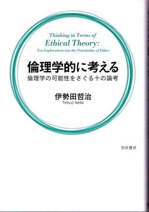 倫理学的に考える 倫理学の可能性をさぐる十の論考