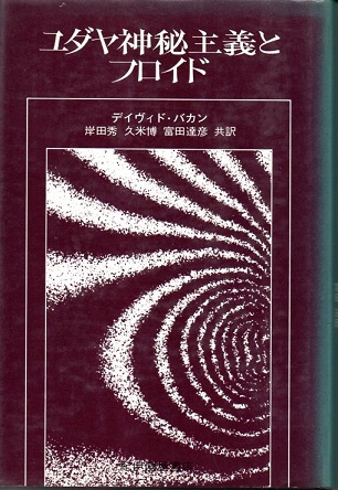 ユダヤ神秘主義とフロイド