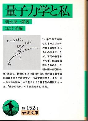 量子力学と私 (岩波文庫)