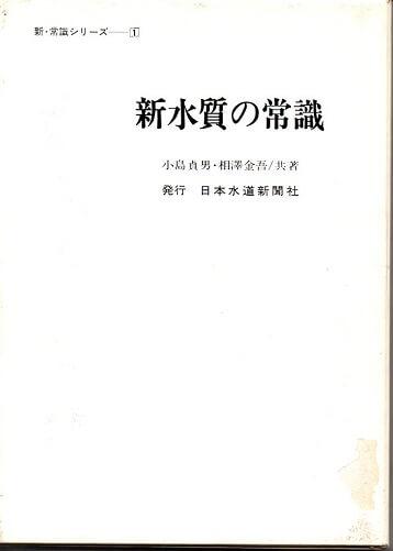 新水質の常識 (新・常識シリーズ 1)