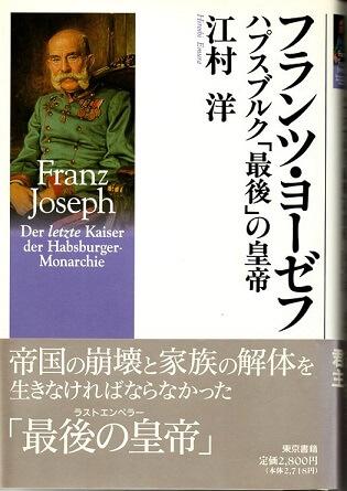 フランツ・ヨーゼフ ハプスブルク「最後」の皇帝