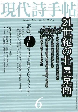 現代詩手帖 2011年6月号(第54巻第6号) 21世紀の北園克衛 / 応答、3・11 東日本大震災と向き合うために-作品特集