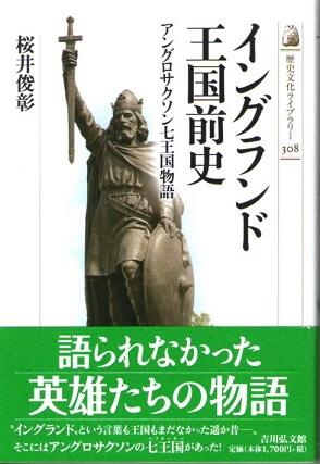 イングランド王国前史 アングロサクソン七王国物語 (歴史文化ライブラリー 308)