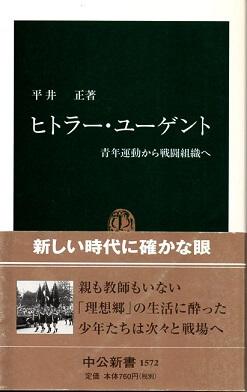 ヒトラー・ユーゲント 青年運動から戦闘組織へ (中公新書 1572)
