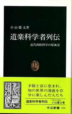 道楽科学者列伝 近代西欧科学の原風景 (中公新書 1356)