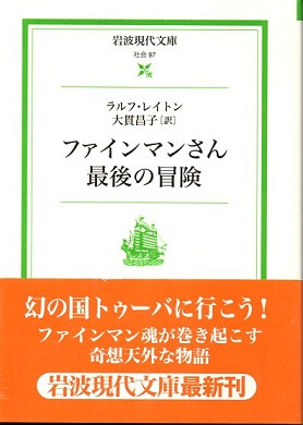 ファインマンさん 最後の冒険 (岩波現代文庫)