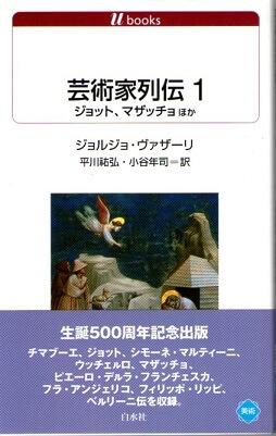 芸術家列伝 1 ジョット、マザッチョほか (白水uブックス)