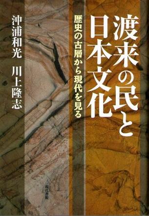 渡来の民と日本文化 歴史の古層から現代を見る