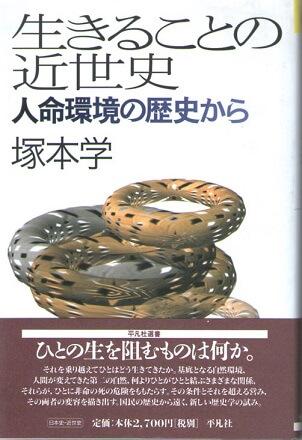 生きることの近世史 人命環境の歴史から (平凡社選書 215)