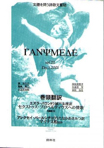 ガニメデ vol.23 Ganymede 2001年12月