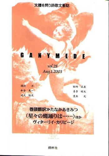 ガニメデ vol.28 Ganymede 2003年8月