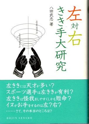 左対右 きき手大研究 (DOJIN選書 018)