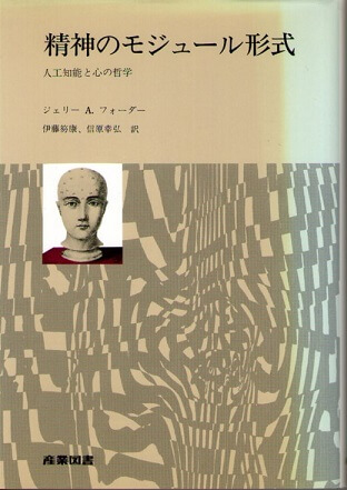 精神のモジュール形式 人工知能と心の哲学