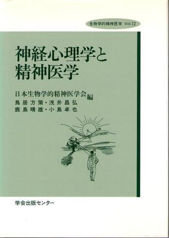 神経心理学と精神医学 (生物学的精神医学 vol.12)