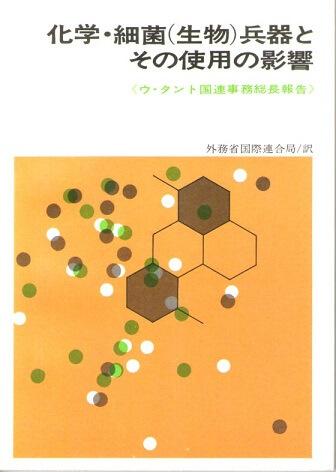 化学・細菌(生物)兵器とその使用の影響 《ウ・タント国連事務総長報告》