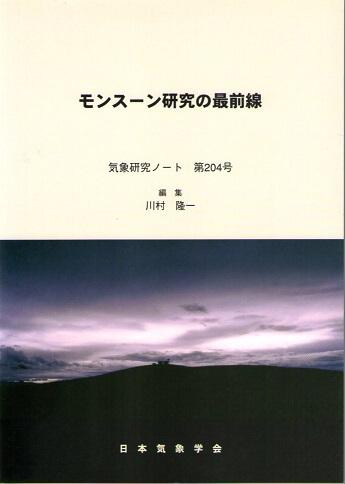 気象研究ノート 第204号(2003) モンスーン研究の最前線