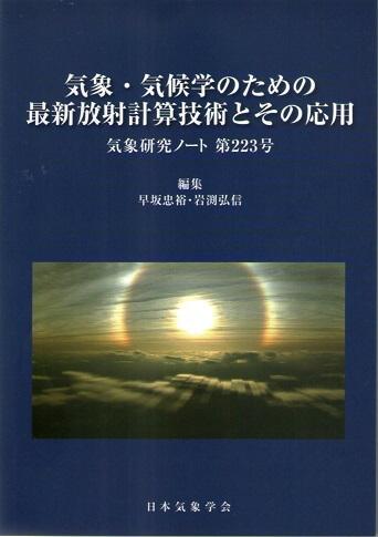 気象研究ノート 第223号(2011) 気象・気候学のための最新放射計算技術とその応用