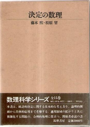 決定の数理 (数理科学シリーズ 10)