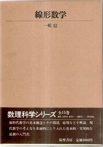 線形数学 (数理科学シリーズ 2)