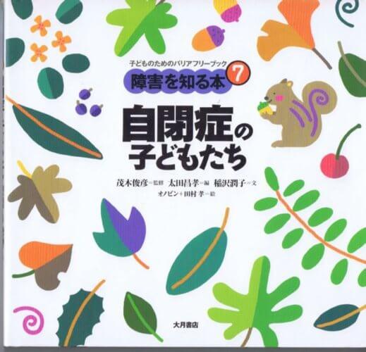 自閉症の子どもたち (子どものためのバリアフリーブック 障害を知る本7)