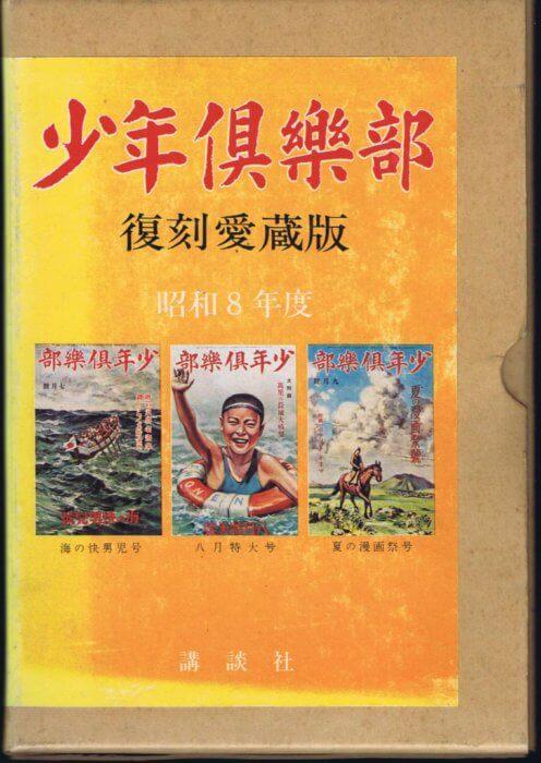 少年倶楽部 復刻愛蔵版 第3集(昭和8年 7月号・8月号・9月号のセット)