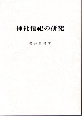 神社復祀の研究