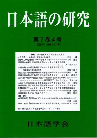 日本語の研究 第7巻4号(『国語学』通巻247号) 特集-琉球語を見る/琉球語から見る