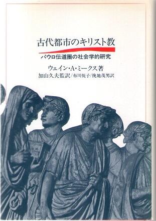 古代都市のキリスト教 パウロ伝道圏の社会学的研究