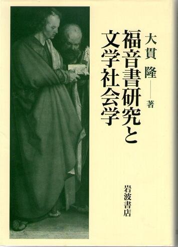 福音書研究と文学社会学