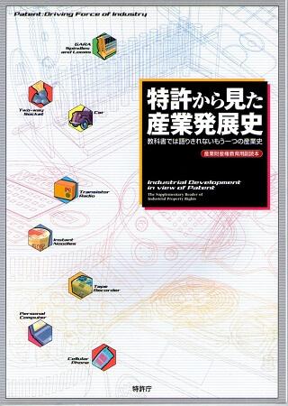 特許から見た産業発展史 教科書では語りきれないもう一つの産業史 (産業財産権教育用副読本)