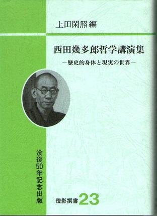 西田幾多郎哲学講演集 歴史的身体と現実の世界 (燈影撰書 23)