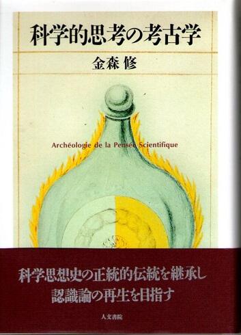 科学的思考の考古学